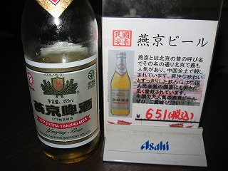 燕京ビール
