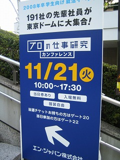 東京ドームの入口に立てかけられた案内板