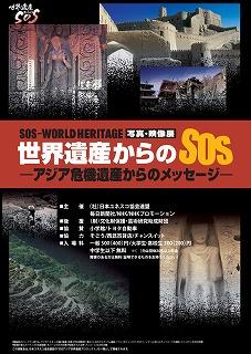 世界遺産からのSOS[写真・映像]展(アジア危機遺産からのメッセージ)