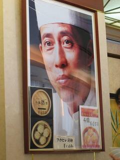 お店に掲げられた、周富徳さんの写真