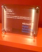 今回MSNから受賞したもの