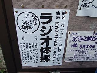 町内会の掲示板に貼られていたラジオ体操案内