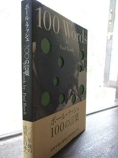ラッシュの名言を通じて彼の足跡がたどれる一冊、「ポール・ラッシュ一〇〇の言葉」
