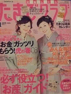 「たまごクラブ」(2008年1月号)表紙