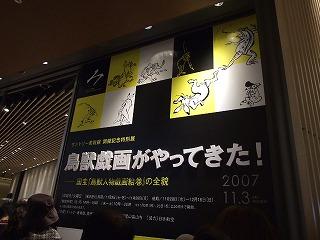 展覧会会場の入口