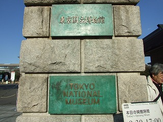 東京国立博物館の入口