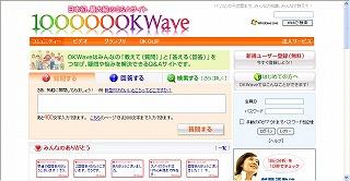 質問・回答サイト「OK Wave」