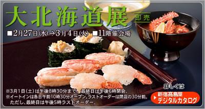 新宿タカシマヤ・大北海道展(2/27?3/4)