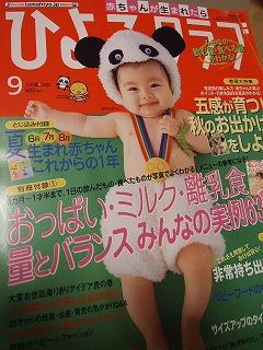 「ひよこクラブ」(2008年9月号)表紙