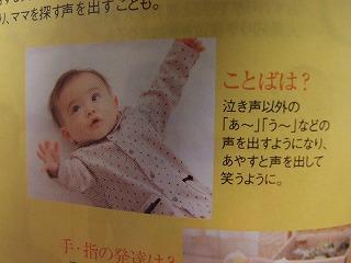 こうして、雑誌のコマ割りで娘が出ているのは不思議な気分