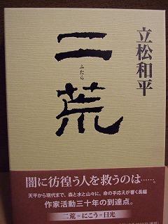 絶版になった『二荒』の表紙(なんと箱です!)