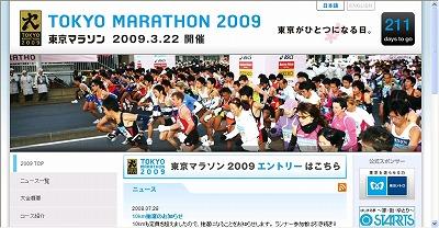 「東京マラソン2009」のホームページ