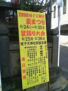 神社の夏祭りの看板