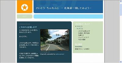 「これから出発します」(北海道、自転車一周プロジェクトのブログから)