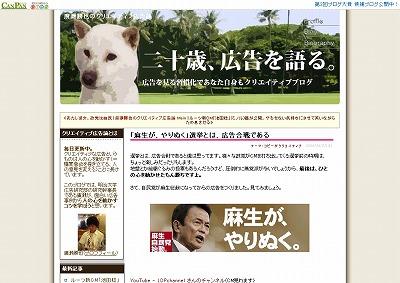 ブログ「廣瀬勝也のクリエイティブ広告論」