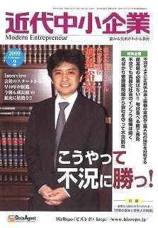 雑誌「近代中小企業」2009年2月号の表紙