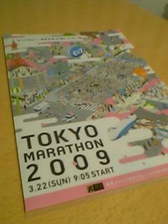 東京メトロが制作した、東京マラソンのクリアファイル