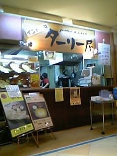ターリー屋(BIG FUN 平和島店)