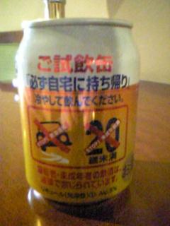 「冷製SAPPORO」ご試飲缶