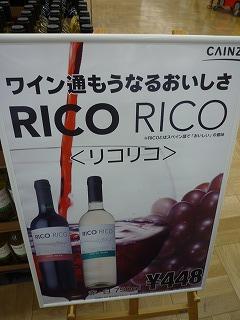 「リコリコ」の宣伝パネル