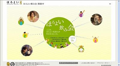 サントリー「ほろよい.com」公式サイト