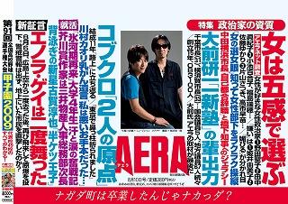 「AERA」中吊り広告(2009年8月10日号)