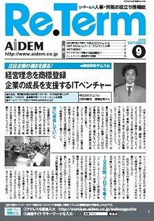 情報紙「Re.Term(リ・ターム)」2009年9月号の表紙