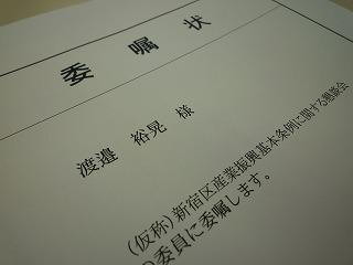 区長から直接いただいた「産業振興懇談会・委員」の委嘱状