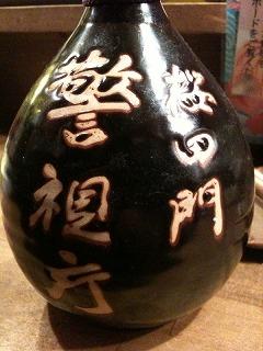 こちらは丸瓶の「桜田門・警視庁」