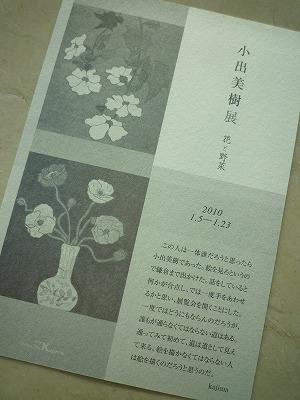 「小出美樹展」に添えられた、ご主人の趣深いメッセージ