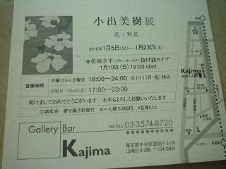 銀座の「Gallery Bar Kajima」(いただいたハガキから)
