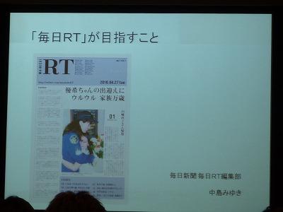 講義「毎日RTが目指すこと」。毎日新聞の中島みゆきさん!から