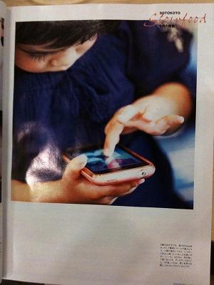 iPhoneをいじる我が娘のページ