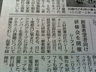 8月10日付の日本経済新聞「地域」欄より
