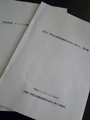 条例素案と提言書