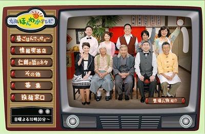 番組「大阪ほんわかテレビ」のホームページ(放送局:大阪読売テレビ)