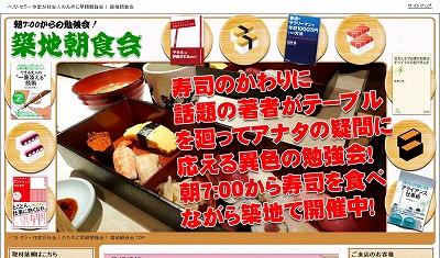 「築地朝食会」のホームページ