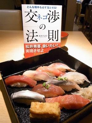 本日のゲストの著書と寿司