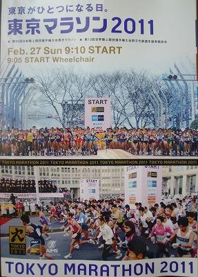 東京マラソン2011の公式パンフレット表紙