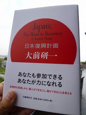 書籍「日本復興計画」
