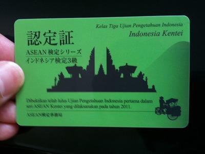 インドネシア検定