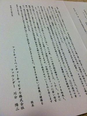 川分さんの挨拶文の部分