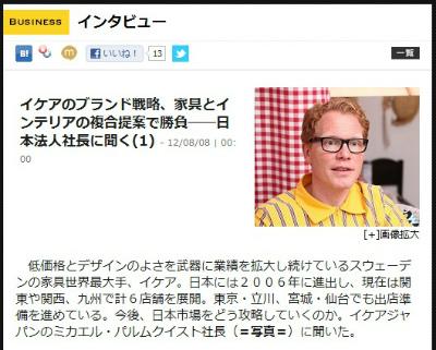 イケア(IKEA)日本法人社長インタビュー