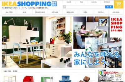 ikea_shopping