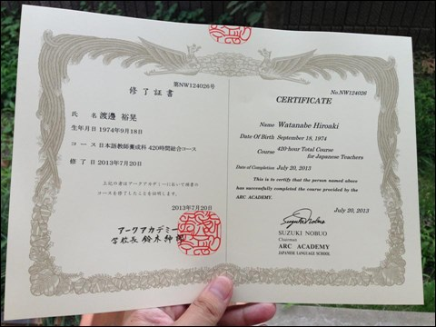 「日本語教師養成講座420時間コース」の修了証