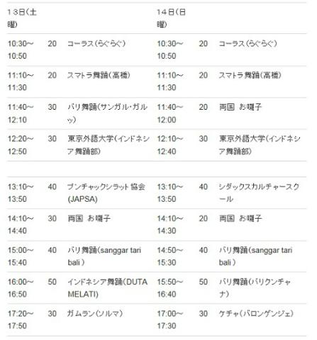 「日本インドネシア市民友好フェスティバル2013」2日間のスケジュール