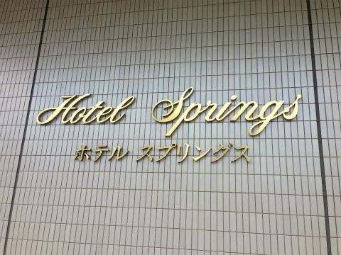 ホテルスプリングス幕張の入口