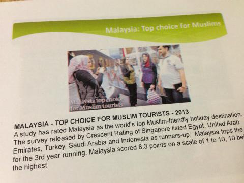 ムスリム観光ナンバーワンを3年連続で受賞