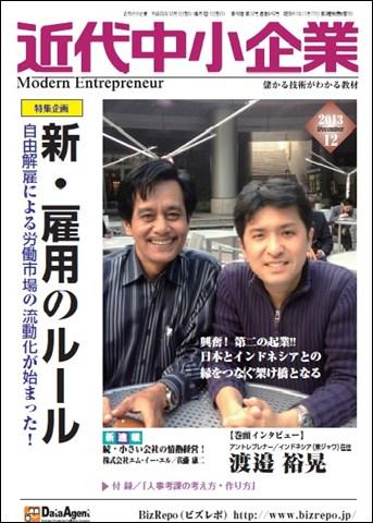 月刊「近代中小企業」2013年12月号の表紙