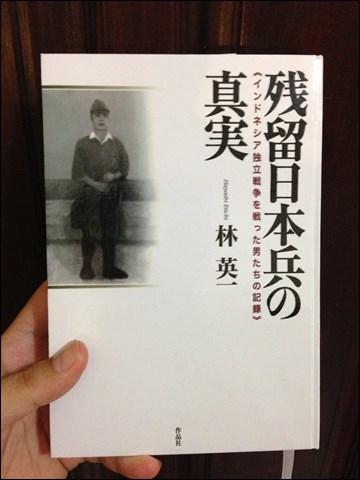 小野さんの足跡を丁寧に追うことから残留日本兵を問題を考察した書籍「残留日本兵の真実」)